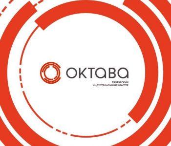 Творческий индустриальный кластер «Октава»