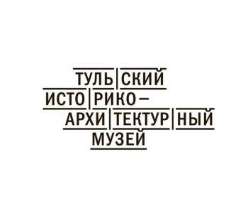 «ТИАМ» Тульский историко-архитектурный музей